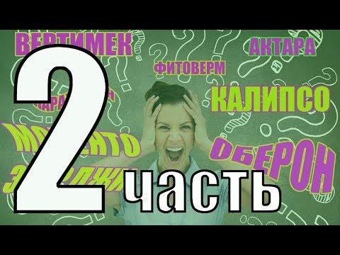 """Инсектициды для """"чайников"""". Часть 2"""