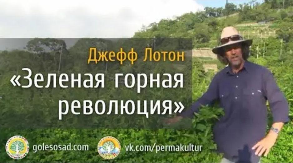 Джефф Лотон. Зелёная горная революция